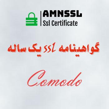 گواهینامه ssl بین المللی یک ساله