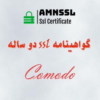 گواهینامه ssl بین المللی دو ساله