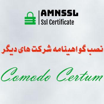 نصب گواهینامه ssl شرکت های دیگر